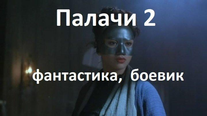 Палачи 2 - фантастика, комедия, боевик