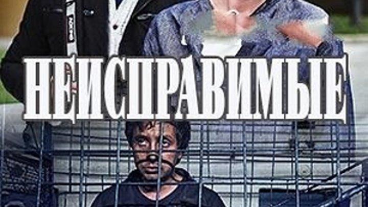 Неисправимые Сезон 1, Серии 1-16 из 16 [2017, Детектив, WEBRip]
