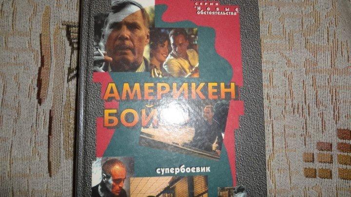 🎼♫💕 Америкэн Бой !...💕♫🎼 ~~ Режиссер -- Борис Квашнев . Фильм. Боевик. Триллер
