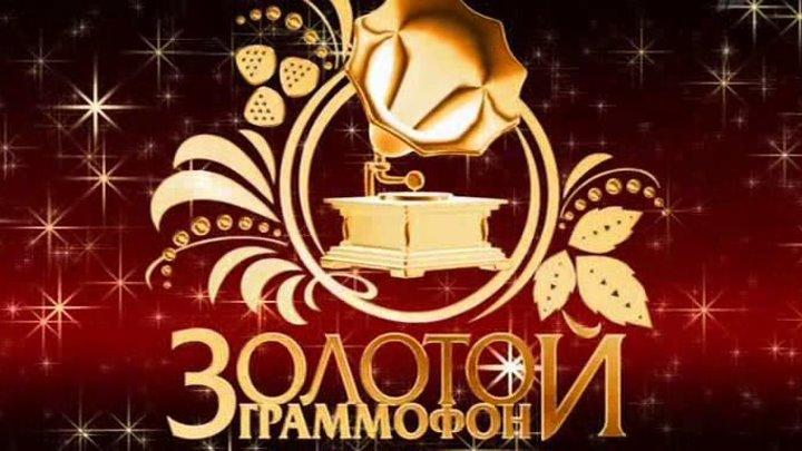 Золотой граммофон-2017. 22-я Церемония (01.01.2018)