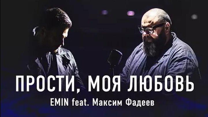 ➷ ❤ ➹EMIN &. Максим Фадеев - Прости, моя любовь (Премьера 2017)➷ ❤ ➹