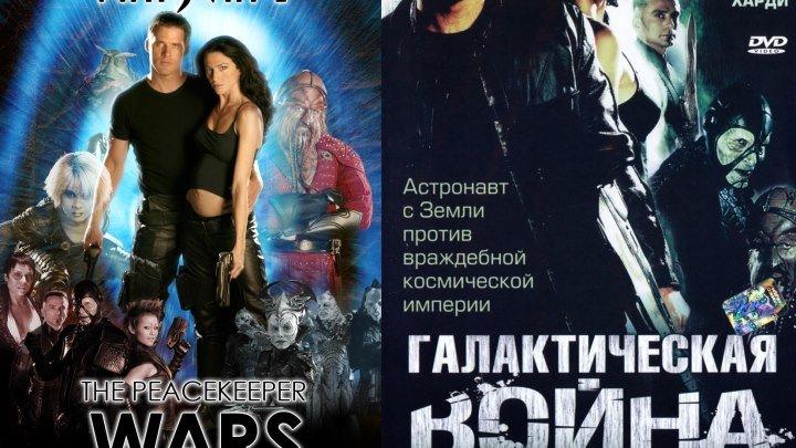 Галактическая война.2004 1080i фантастика, боевик, драма, приключения