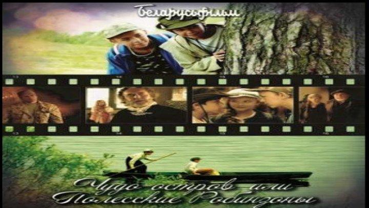 Чудо-остров, или Полесские робинзоны, фильм целиком (детский, приключения, мистика)