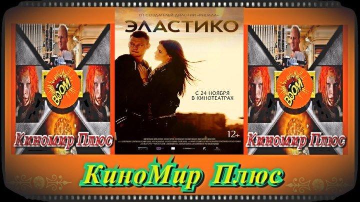 Эластико(HD-720)(2016)-спорт,мелодрама,криминал...