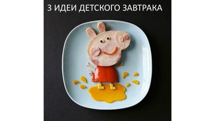 Интересные идеи: 3 детских завтрака