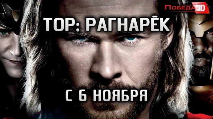 Тор. Рагнарёк - в Победе с 6 ноября