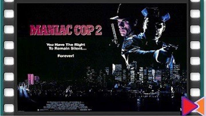 Маньяк-полицейский 2 [Maniac Cop 2] (1990)
