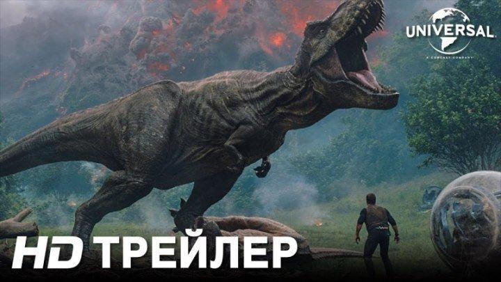 МИР ЮРСКОГО ПЕРИОДА 2_oфициальный трейлер (2018)
