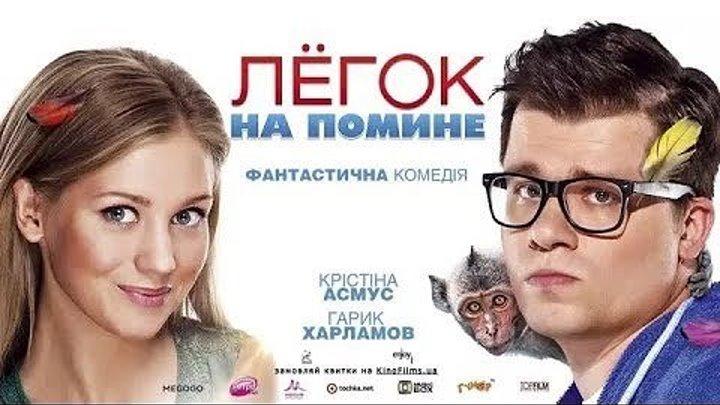 КОМЕДИЯ -Фантастика- - ЛЕГОК НА ПОМИНЕ -