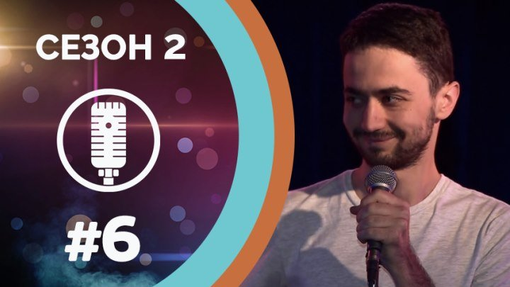 Стендап от Paramount Comedy - сезон 2, серия 6
