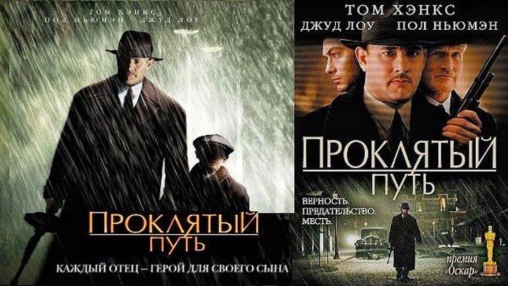 Проклятый путь. 2002