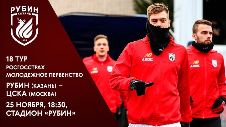 Рубин (Казань) - ЦСКА (Москва). Молодежное первенство