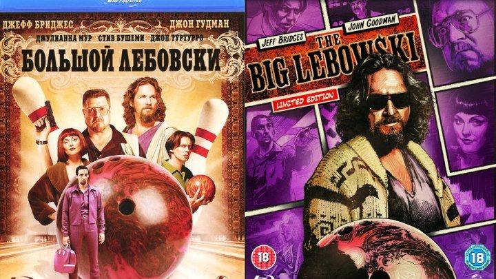 Воlshоj.Lеbоvski.1998 1080p комедия, криминал
