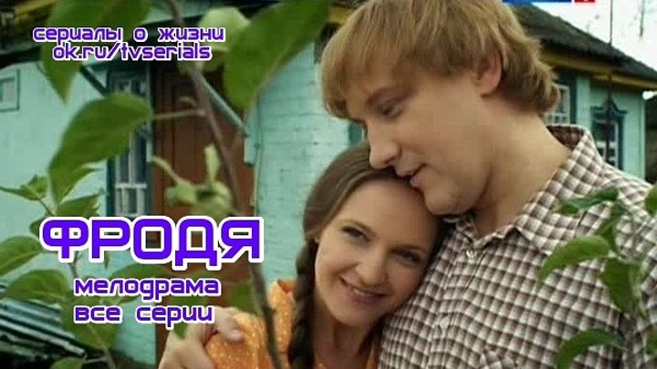 **ФРОДЯ** - добрая душевная мелодрама ( сериал, все 4 серии)