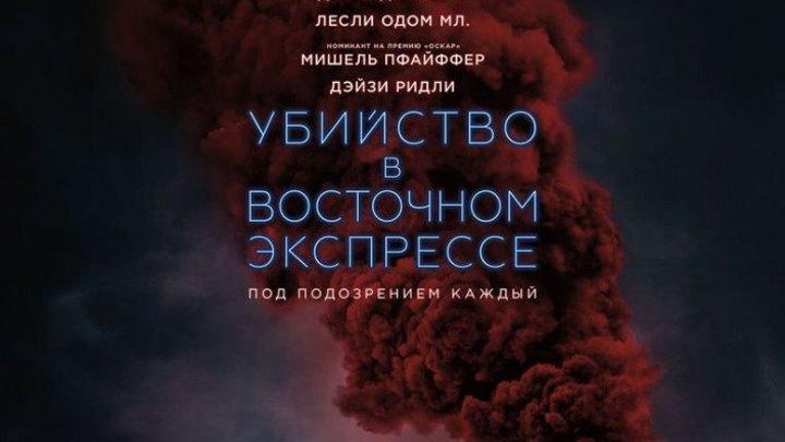 Убийство в Восточном экспрессе (2017) трейлер | Filmerx.Ru