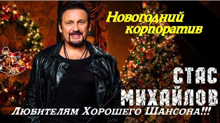 Новогодний концерт Стаса Михайлова - Новогодний корпоратив