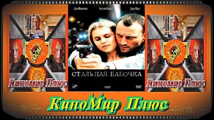 Стальная бабочка(HD-720)(2013)-драма,криминал,детектив...
