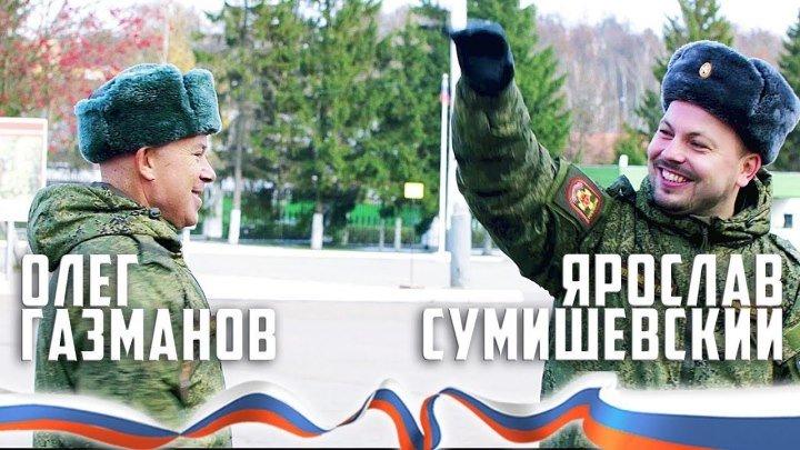 О.Газманов и Я.Сумишевский - ГРАНДИОЗНЫЙ ФЛЕШМОБ В АРМИИ! СУПЕР! БРАВО!!!
