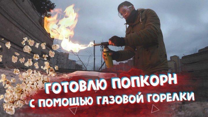 Жарю ПОПКОРН на Газовой горелке ШОК !!! Эксперименты