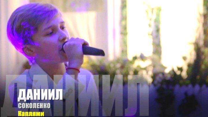 ПРЕМЬЕРА! Даниил Соколенко - Каплями... Новый хит от Ромы Жукова
