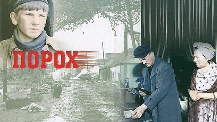 Порох 1985 СССР драма, военный