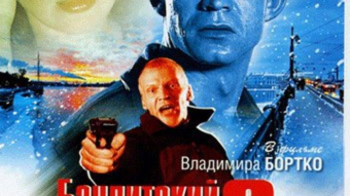 Banditskij.Peterburg.(2.sezon.06.serija.iz.10).2000.XviD.DVDRip
