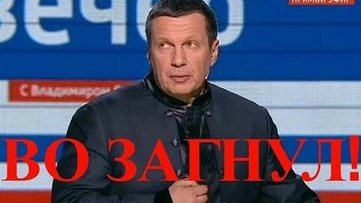 Соловьев в ШОКЕ от гостя из Прибалтики! Запредельная ЛОЖЬ!