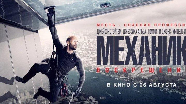 Механик_ Воскрешение 4K UltraHD(боевик, триллер, приключения)2016