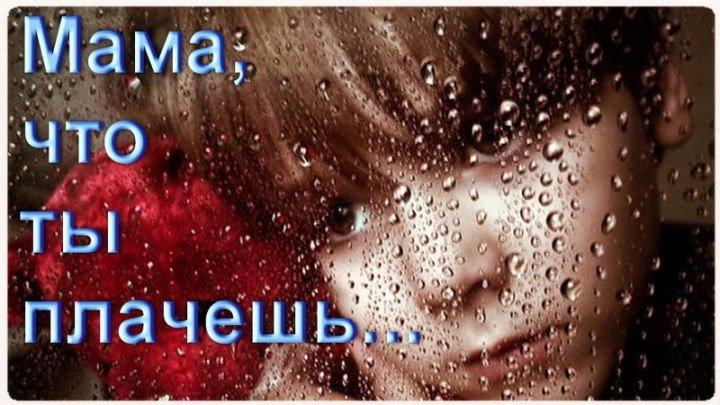 Мама, что ты плачешь؟(супер голос)
