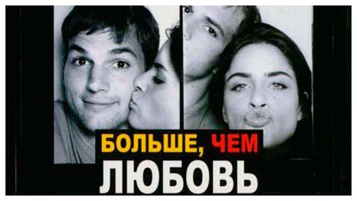 Больше, чем любовь HD (Драма) 2005