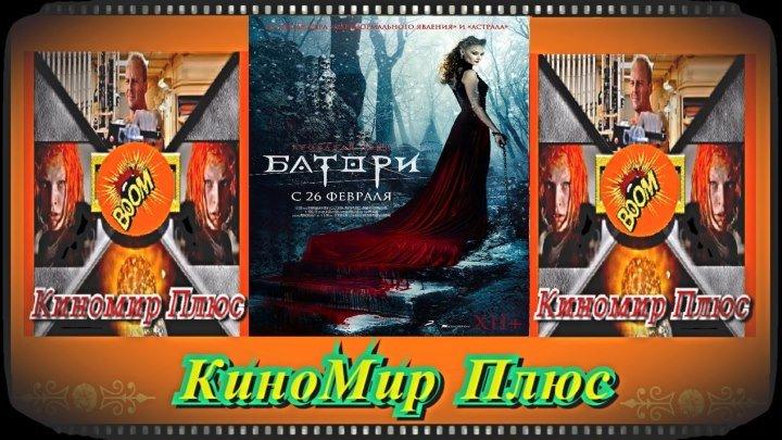 Кровавая леди Батори(HD-720)(2015)-триллер...