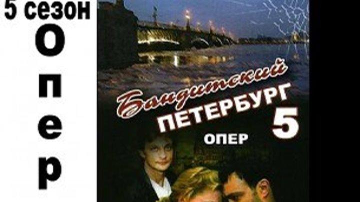 Banditskij.Peterburg.(5.sezon.1.serija.iz.5).2003.XviD.DVDRip