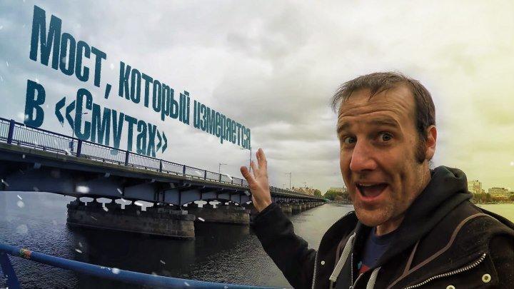 Мост, который измеряется в «смутах»