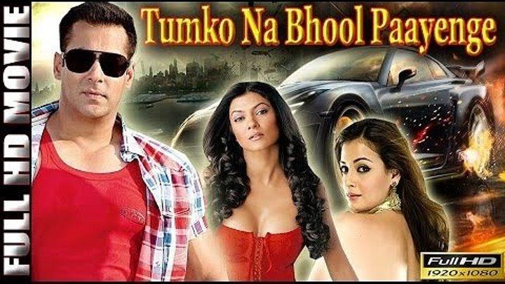 Я не могу тебя забыть / Tumko Na Bhool Paayenge (2002) Indian-Hit.Net