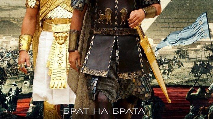 Фильм Исход_ Цари и боги НD (2О14)