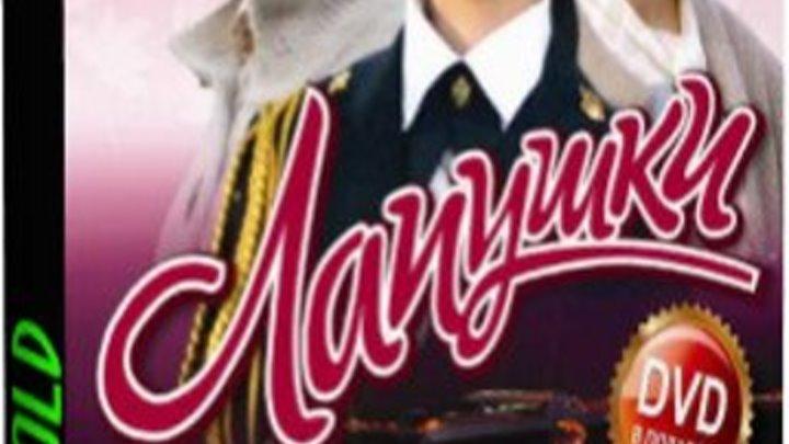 Лапушки (1-8 серии из 8) (Ольга Музалева) [2009, мелодрама, комедия, DVDRip]