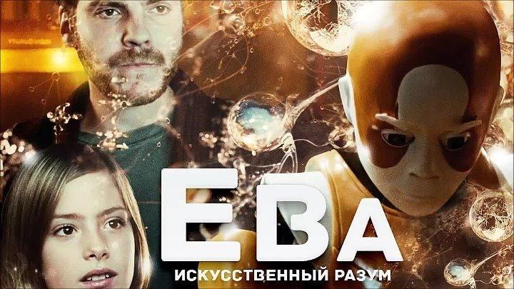 Фильм Ева_ Искусственный разум НD (2011)