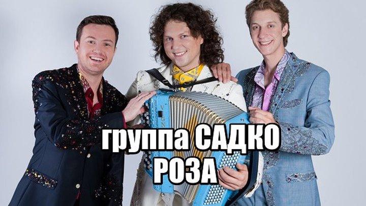 """ПАРНИ МОЛОДЦЫ! Замечательные голоса! Группа """"САДко""""_Роза"""