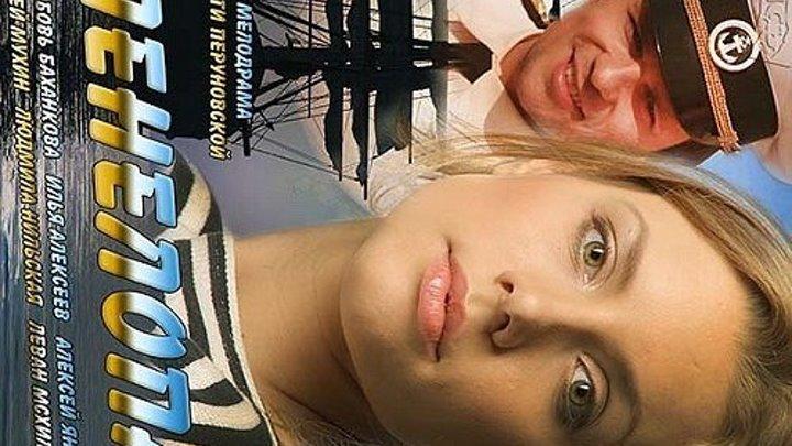 Пенелопа (1-8 серии из 8) (Ольга Перуновская) [2013, мелодрама, WEB-DLRip-AVC]
