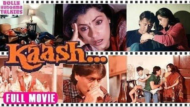 Любителям Индийского кино - Если бы... (1987)