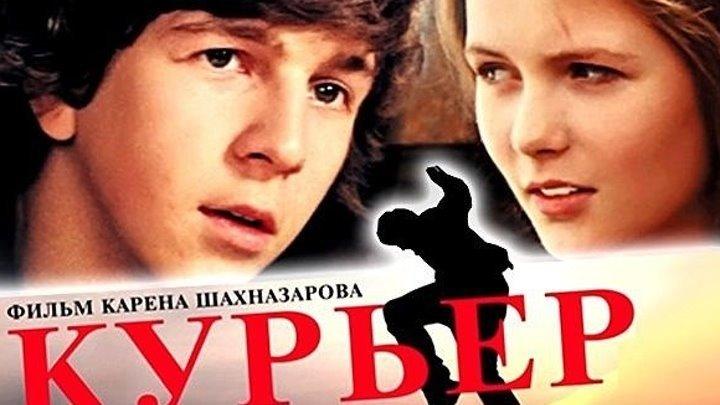 КУРЬЕР (Драма-Мелодрама-Комедия СССР-1986г.) Х.Ф.
