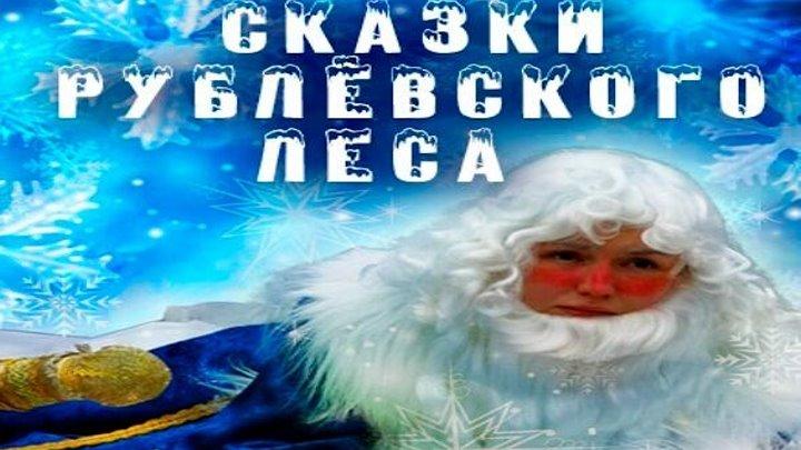Фильм Сказки Рублевского леса Мелодрама, Русские Фильмы 2017