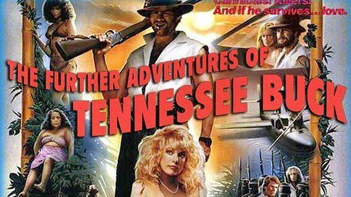 Новые приключения Теннесси Бака (приключенческая комедия в лучших традициях «Индианы Джонса» и «Копи царя Соломона») | США-Шри-Ланка, 1988