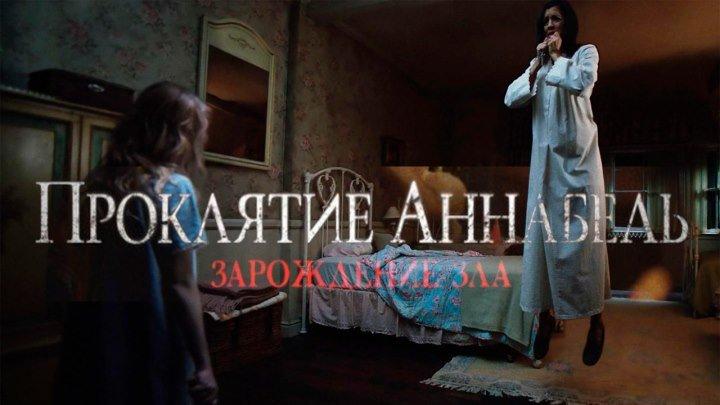 Проклятие Аннабель- Зарождение зла - Русский Трейлер 2 (2017) Дубляж