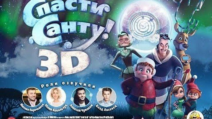 СПАСТИ САНТУ - Веселый мультфильм HD