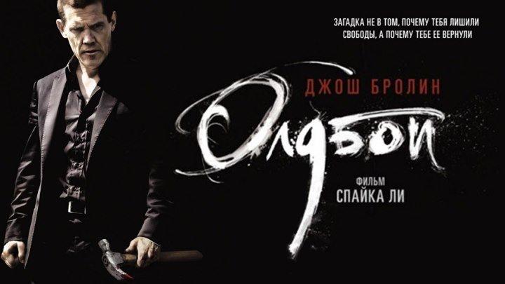 Олдбой (2013) триллер, драма, детектив, боевик, ...