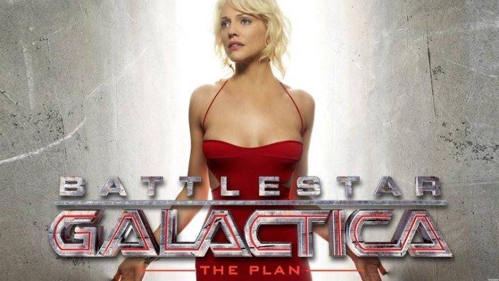 Звездный крейсер Галактика: План (2009)
