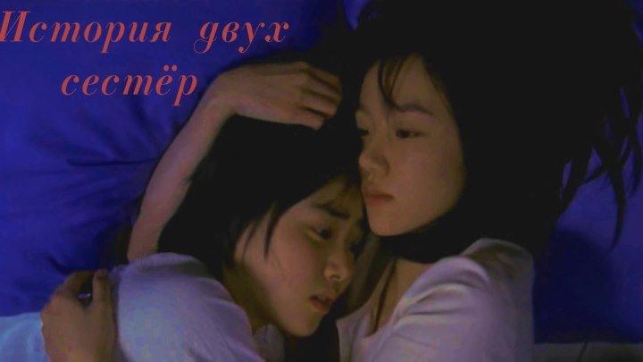 A Tale of Two Sisters (История двух сестёр) 2003 Корея, русские субтитры