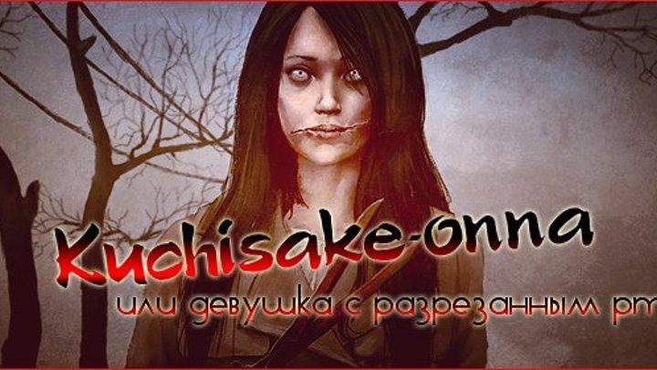 Женщина с разрезанным ртом 2 (2008)Мистика.