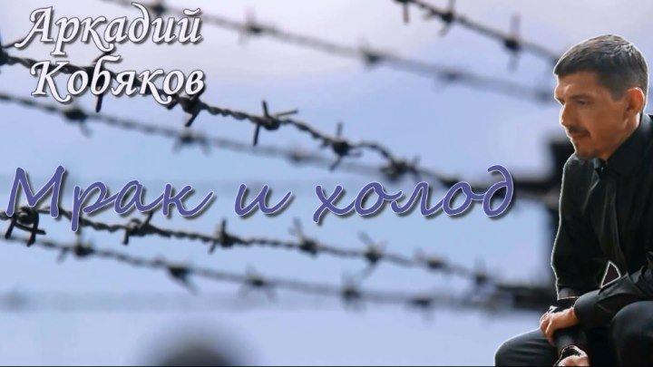 Аркадий Кобяков - Мрак и холод (душераздирающая песня)